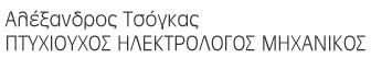 ΑΛΕΞΑΝΔΡΟΣ ΤΣΟΓΚΑΣ
